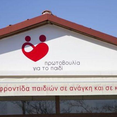 """Σημαντική δωρεά στην """"Πρωτοβουλία για το Παιδί"""""""