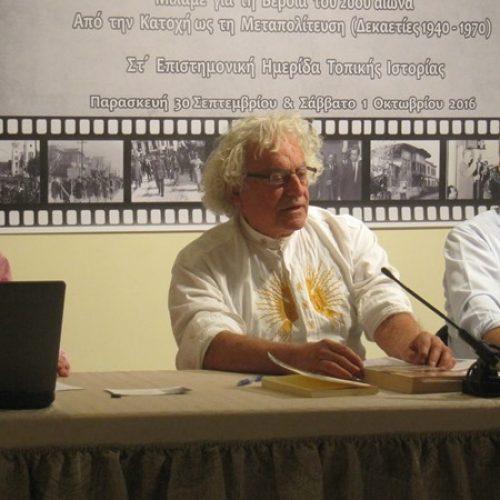 Παρουσιάστηκε το βιβλίο του Χρήστου Σκούπρα για τη Βέροια της δεκαετίας του '40 στην ΣΤ' Εβδομάδα Τοπικής Ιστορίας της ΕΜΙΠΗ