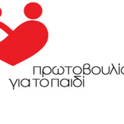 """""""Η Πρωτοβουλία για το Παιδί συστήνεται…"""" εκδήλωση στη Μελίκη, Σάββατο 5 Νοεμβρίου"""