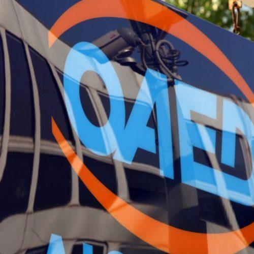 ΟΑΕΔ: Πρόσκληση σε ανέργους από 18 έως 24 ετών για το Πρόγραμμα Εργασιακής Εμπειρίας