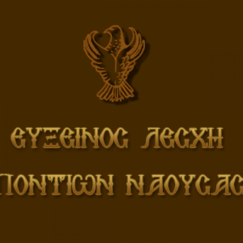 """Εύξεινος Λέσχη   Νάουσας: Διάλεξη   με αφορμή τον εορτασμό του  """"Έπους του ΄40"""",  Σάββατο 29 Οκτωβρίου"""