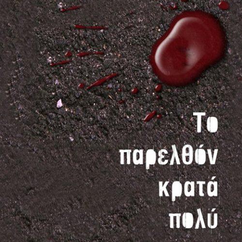 """Παρουσιάζεται το νέο βιβλίο του Αλέκου Χατζηκώστα  """"Το παρελθόν κρατά πολύ"""""""