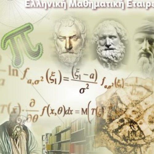 ΕΜΕ: Μαθήματα προετοιμασίας για τους Μαθηματικούς Διαγωνισμούς «Θαλής» και «Υπατία» 2016