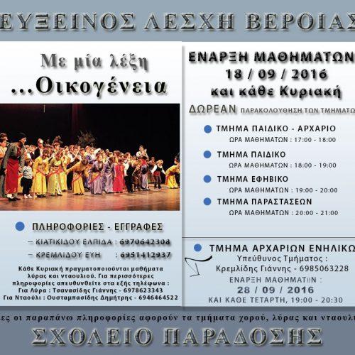 Ξεκίνησε η λειτουργία των τμημάτων στην Εύξεινο Λέσχη Βέροιας