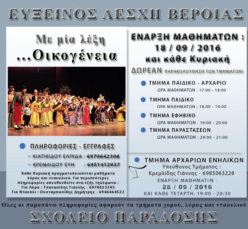 enarksi-mathimatwn-2016 (2)