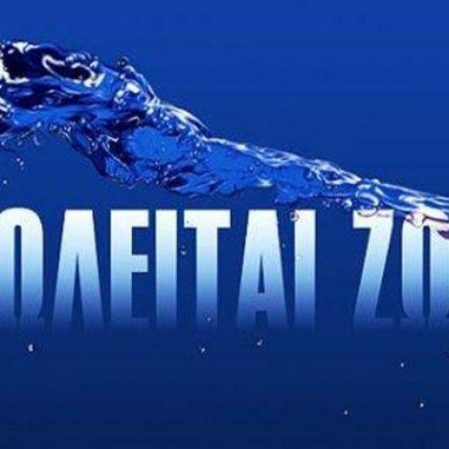Για την επιδίωξη ιδιωτικοποίησης του νερού και για άλλα 'δαιμόνια' γράφει ο Σίμος Ανδρονίδης