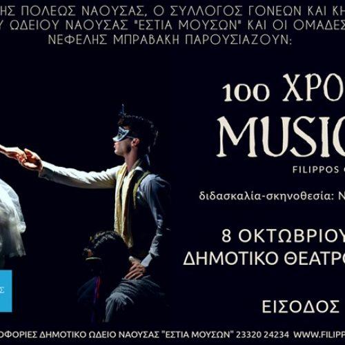 """""""100 χρόνια Musical από το Filippos Glee"""" Νάουσα,  Σάββατο 8 Οκτωβρίου"""