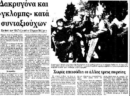 Εφημερίδα «Καθημερινή» στις 10 Μάρτη 1995