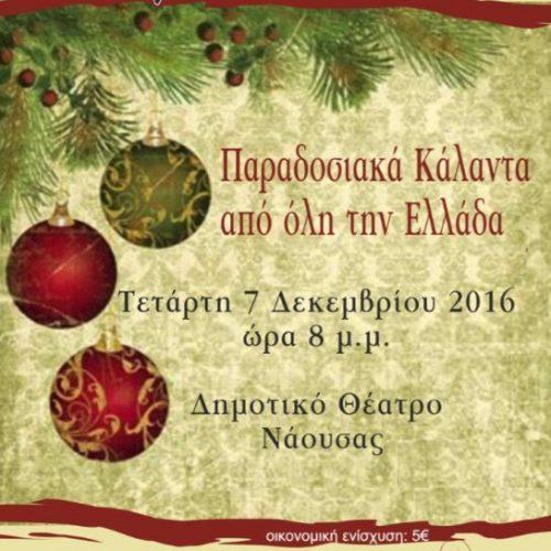 Ελληνικά παραδοσιακά κάλαντα  από την Αγαθοεργό Αδελφότητα Κυριών Ναούσης, Τετάρτη 7 Δεκεμβρίου