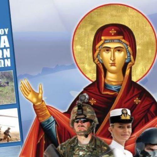 Εκδήλωση στα πλαίσια εορτασμού της Ημέρας των Ενόπλων Δυνάμεων, Βέροια 20 Νοεμβρίου