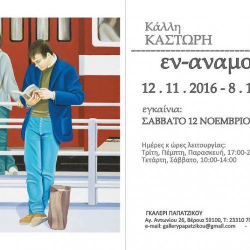 """Γκαλερί ΠΑΠΑΤΖΙΚΟΥ """"εν αναμονή"""".   Έκθεση ζωγραφικής  Κάλλης Καστώρη, εγκαίνια Σάββατο 12 Νοεμβρίου"""