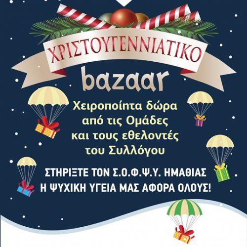 Χριστουγεννιάτικο Bazaar του ΣΟΦΨΥ Ημαθίας, στο Café  [McOza]. Δευτέρα 5 έως  8 Δεκεμβρίου
