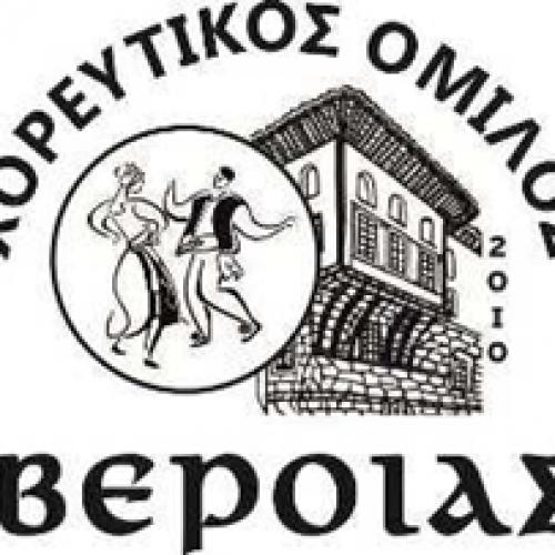 Έγινε εκλογοαπολογιστική Συνέλευση του Χορευτικού Ομίλου Βέροιας - Το νέο ΔΣ
