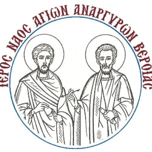 Αγρυπνία  Εισοδίων της Θεοτόκου στον  Ιερό Ναό Παναγίας Περιβλέπτου, στη Βέροια