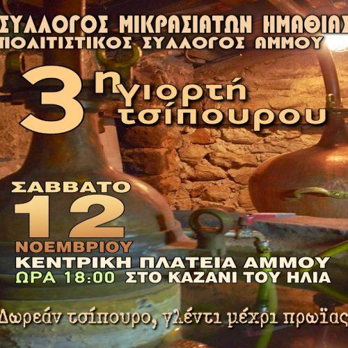 Η 3η Γιορτή Τσίπουρου από τον Σύλλογο Μικρασιατών  Ημαθίας και τον Πολιτιστικό Σύλλογο  Άμμου