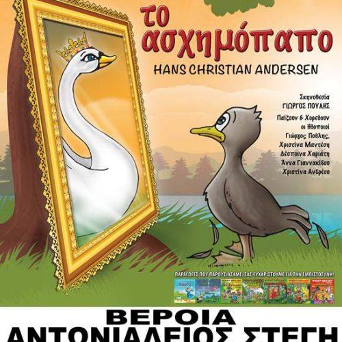 """""""Το Ασχημόπαπο"""" από το Μικρό Θέατρο Λάρισας στη Βέροια. Στέγη Γραμμάτων, Σάββατο 26 Νοεμβρίου"""