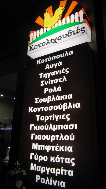 faretra.info-kotolixoudies