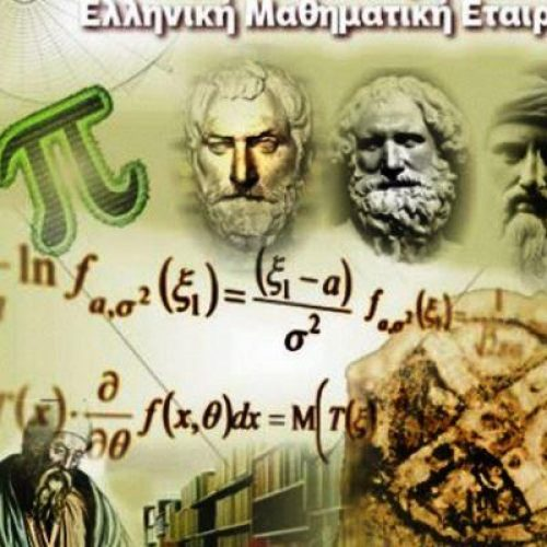"""Οι μαθητικοί μαθηματικοί διαγωνισμοί """"Θαλής"""" και """"Υπατία"""", Σάββατο 12 Νοεμβρίου"""