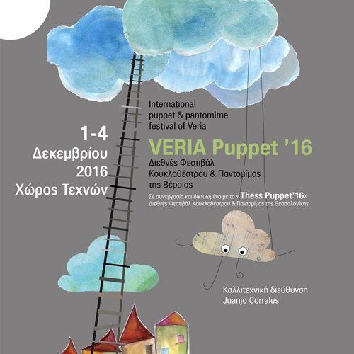 Διεθνές Φεστιβάλ Κουκλοθέατρου και  Παντομίμας   Βέροιας 1-4 Δεκεμβρίου  Χώρος Τεχνών