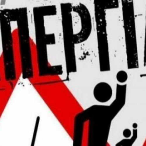 Παρεμβάσεις Κινήσεις Συσπειρώσεις: Όλοι στην απεργία της ΑΔΕΔΥ στις 24 Νοέμβρη