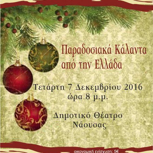 """""""Ελληνικά παραδοσιακά κάλαντα"""" από την Αγαθοεργό Αδελφότητα Κυριών Ναούσης"""