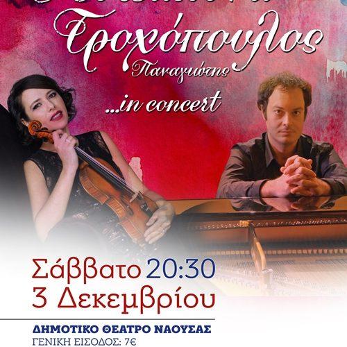 """""""Συναυλία κλασικής μουσικής με την Νατάσα Κορσάκοβα  και Παναγιώτη Τροχόπουλο"""". Νάουσα, Σάββατο 3 Δεκεμβρίου"""