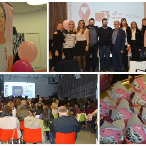 """""""Νέοι με Όραμα"""": Πραγματοποιήθηκε ενημερωτική εκδήλωση για τον καρκίνο του μαστού  στη Βέροια"""