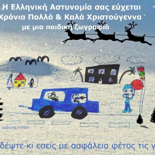 Η ζωγραφιά του μικρού  Ιωάννη επιλέχθηκε ως  ευχετήρια κάρτα της Ελληνικής Αστυνομίας