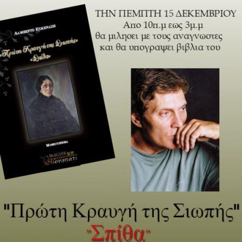 Παρουσίαση βιβλίου του Αλμπέρτο Εσκενάζη. Βέροια, Πέμπτη 15 Δεκεμβρίου