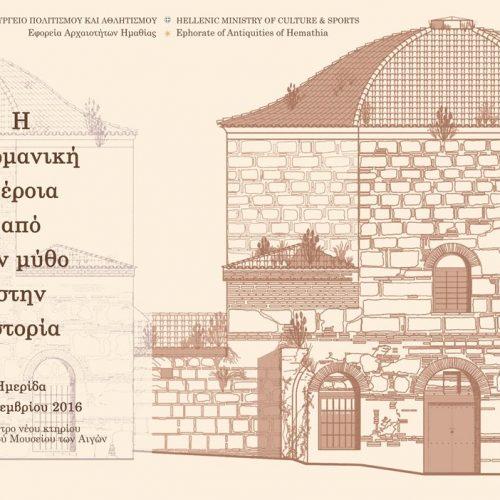 """Η οθωμανική Βέροια: """"Από τον μύθο στην ιστορία"""" - Επιστημονική ημερίδα, Παρασκευή 16 Δεκεμβρίου"""