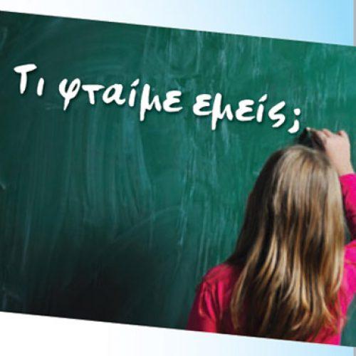 """Ένωση Καθηγητών Γαλλικής Γλώσσας Ημαθίας: """"Υποβαθμίζεται  η διδασκαλία των ξένων γλωσσών στο Δημόσιο Σχολείο"""""""