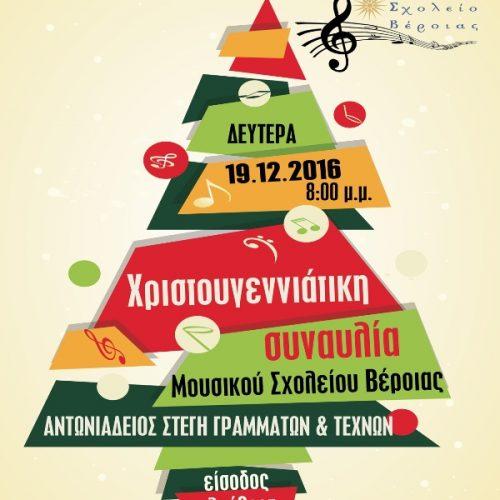 Χριστουγεννιάτικη Συναυλία του Μουσικού Σχολείου Βέροιας, Δευτέρα 19 Δεκεμβρίου