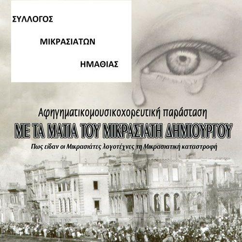 """Σύλλογος Μικρασιατών Ημαθίας: """"Με τα μάτια του Μικρασιάτη δημιουργού"""". Πλατύ, Παρασκευή 23 Δεκεμβρίου"""