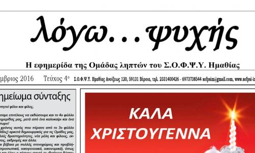 Κυκλοφόρησε το 4ο τεύχος της εφημερίδας του ΣΟΦΨΥ Ημαθίας