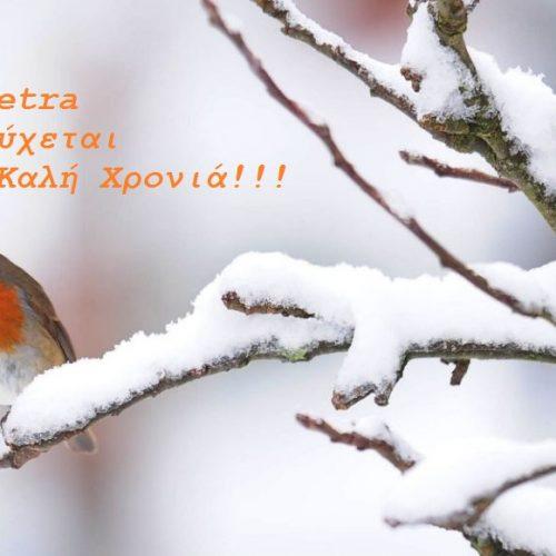 Ευχές για τη νέα χρονιά από τη faretra