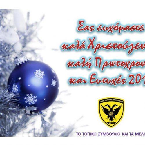 Χριστουγεννιάτικες ευχές από το Τοπικό Συμβούλιο της ΕΑΑΣ Ημαθίας