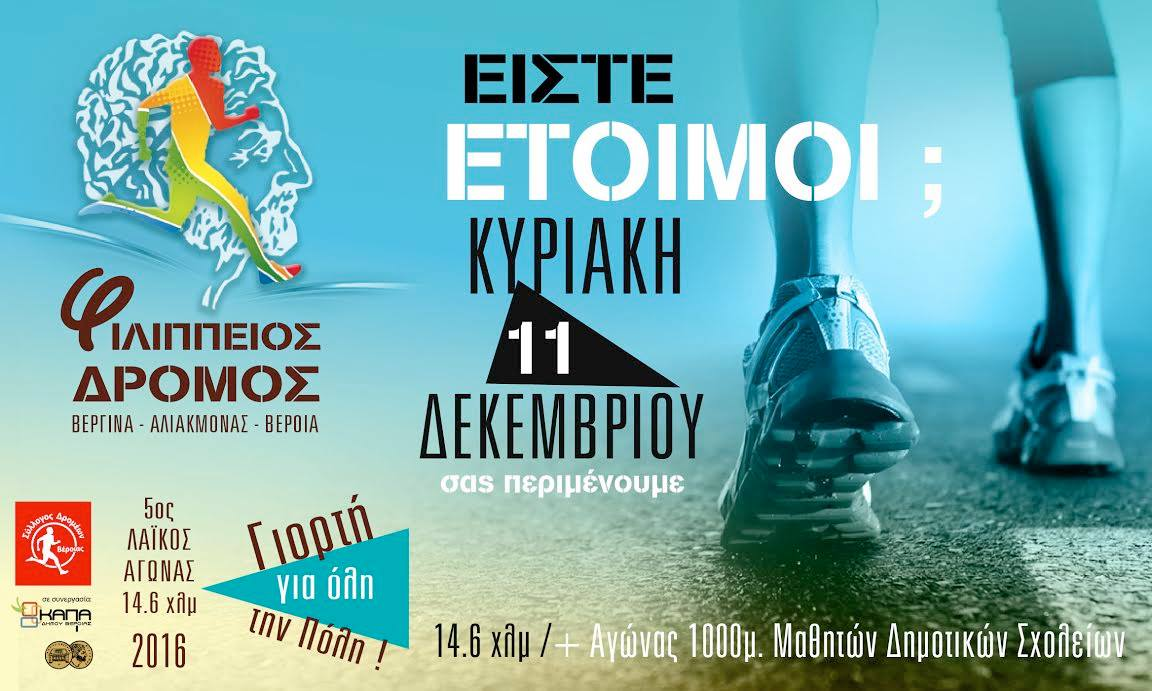 5os_filippeios_dromos-vergina_aliakmonas_veria-14.6km_11-12-2016