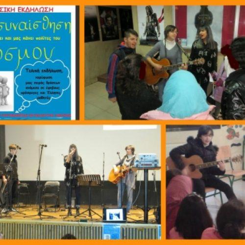 Συμμετοχή του Μουσικού Σχολείου Βέροιας στην εκδήλωση της Β/θμιας Εκπαίδευσης Ημαθίας για τους πρόσφυγες