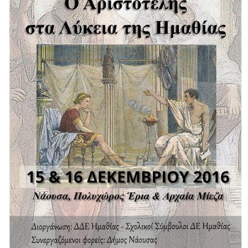 """Διημερίδα """"Ο Αριστοτέλης στα Λύκεια της Ημαθίας"""""""