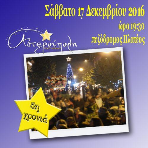 Πλατύ Ημαθίας: Η Αστερούπολη ανάβει το χριστουγεννιάτικο δένδρο της στις 17 Δεκεμβρίου