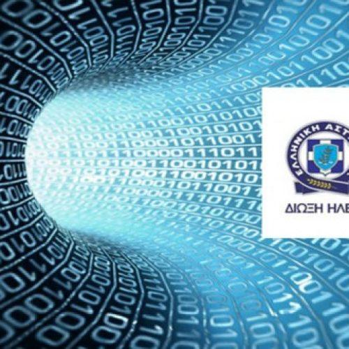 Η Διεύθυνση Δίωξης Ηλεκτρονικού Εγκλήματος ενημερώνει...