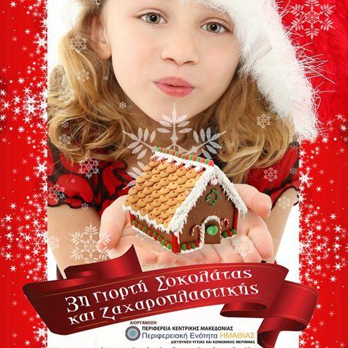 «Γιορτή Σοκολάτας και Ζαχαροπλαστικής», χριστουγεννιάτικη γιορτή, Νάουσα  17 Δεκεμβρίου