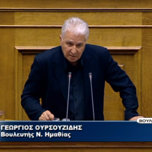 Γιώργος Ουρσουζίδης: Βουλή, προϋπολογισμός του 2017