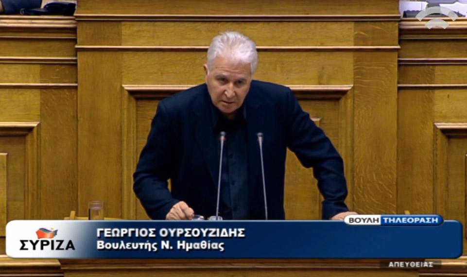 oursouzidis vouli 16-10-2015_2