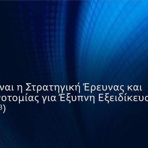 """""""Η Στρατηγική της  Έξυπνης Εξειδίκευσης (RIS3)  σαν εργαλείο ανάπτυξης"""" του Δημήτρη Μούρνου"""