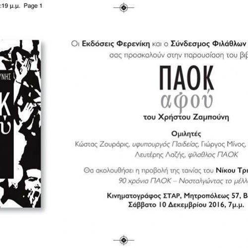 """Παρουσίαση βιβλίου """"ΠΑΟΚ αφού"""" του Χρήστου Ζαμπούνη, με Κώστα Ζουράρι. ΣΤΑΡ, Σάββατο 10 Δεκεμβρίου"""