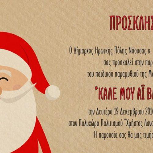 """""""Καλέ μου Αϊ Βασίλη"""". Παρουσίαση παιδικού παραμυθιού στη Νάουσα, Δευτέρα 19 Δεκεμβρίου"""