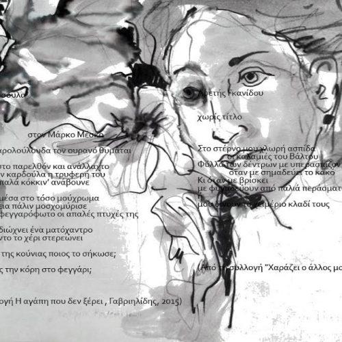 Διεθνής ομαδική έκθεση εικαστικών KOINOΣ ΤΟΠΟΣ  -   Ποιητικοί διάλογοι στο Βυζαντινό Μουσείο Βέροιας