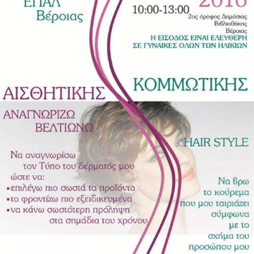 Εκδήλωση για την Υγεία και την Ομορφιά από το 1ο ΕΠΑΛ Βέροιας στη Δημόσια Βιβλιοθήκη