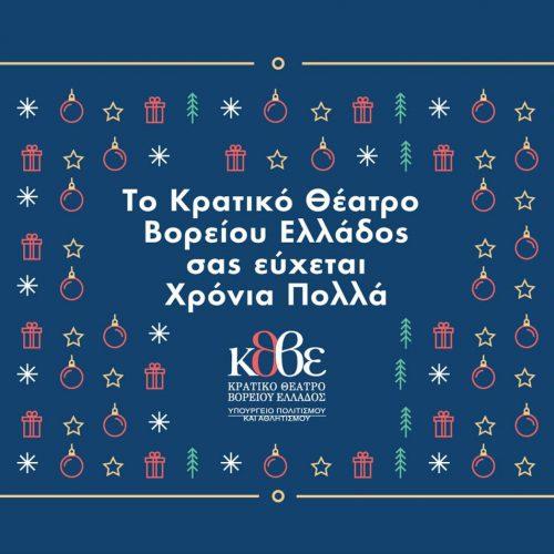 Ευχές από το Κρατικό Θέατρο Βορείου Ελλάδος - Εορταστικές δράσεις και εκδηλώσεις